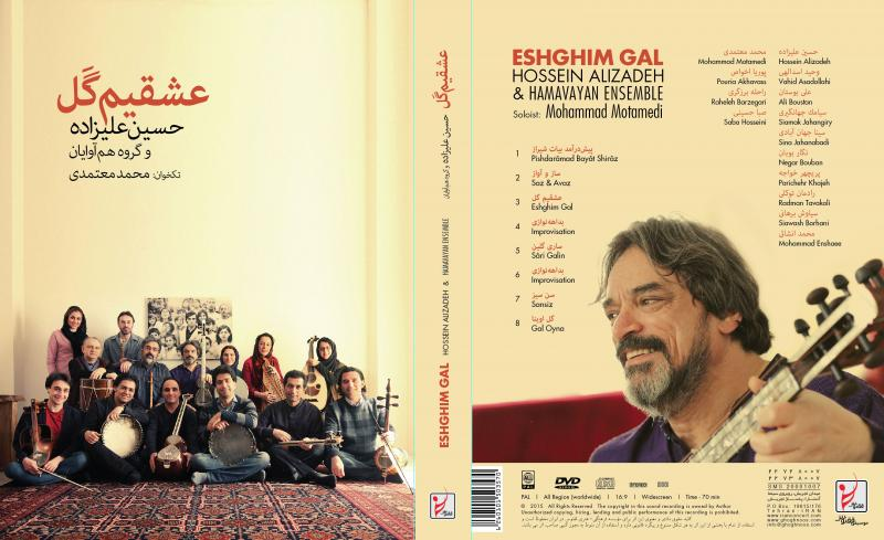 عشقیم گل ساختهی حسین علیزاده با صدای محمد معتمدی