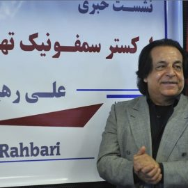 همکاری دولت با ارکستر تهران