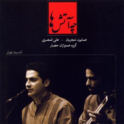آلبوم تصویری چه آتش ها از همایون شجریان و علی قمصری شامل ۱۷ قطعهبه خوانندگی «همایون شجریان» و آهنگسازی علی قمصری ویدئو کنسرت سال ۱۳۹۰ در تالار وحدت است .