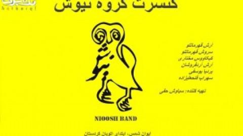 کنسرت راک گروه نیوش-بهمن 95