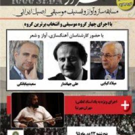 علی جهاندار، میلاد کیایی و سعید بیابانکی داوران هزارصدا