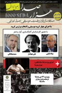 علی جهاندار، میلاد کیایی و سعید بیابانکی داوران هزارصدا 1