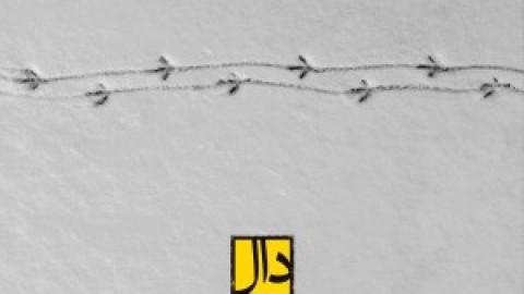 انتشار قطعه فصل آخر گروه موسیقی دال