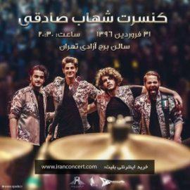 اتمام بلیت اجرای 31فروردین شهاب صادقی بعد از فقط یک ساعت