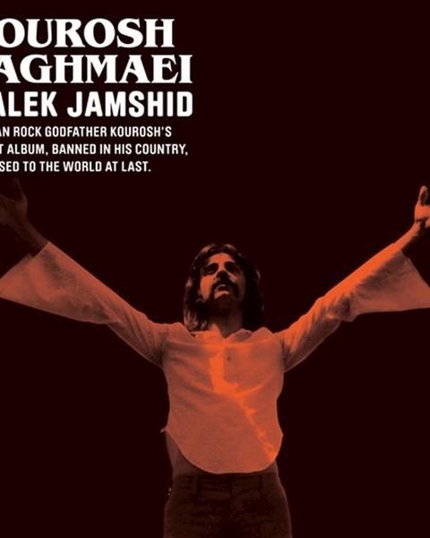 آلبوم ملک جمشید از کوروش یغمایی
