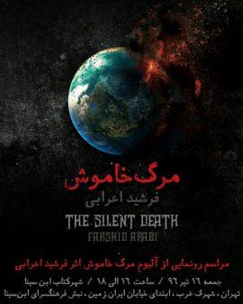 رونمایی فرشيد اعرابى از آلبوم مرگ خاموش در شهرکتاب ابن سينا