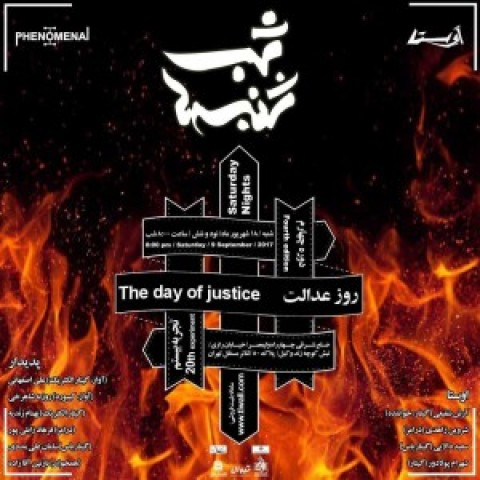 روز عدالت ، پرفورمنس اجرای مشترک اوستا و پدیدار در شب شنبه ها