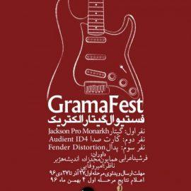 فستیوال گیتار الکتریک Gramafest استارت خورد