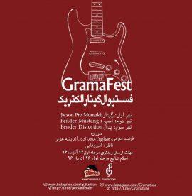 فستيوال گيتارالكتريك ( gramafest )