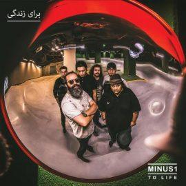 دومین آلبوم رسمی Minus1 به نام برای زندگی منتشر شد