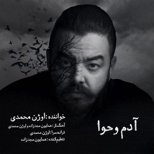 قطعه آدم و حوا از اوژن محمدی