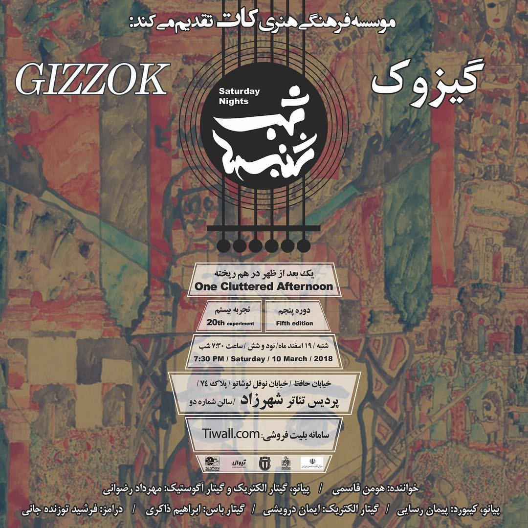 گروه راک بندرعباسی گیزوک میهمان سالن شهرزاد تهران خواهد بود