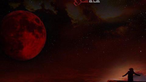 سینگل ترک ماه سرخ از گروه داتیک