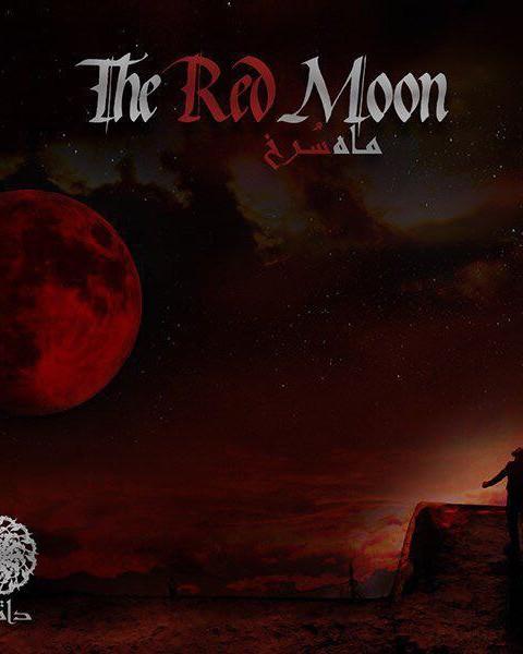 ترک ماه سرخ