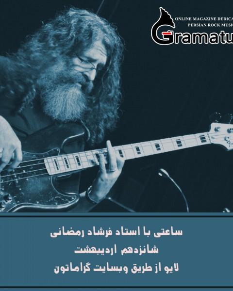 Farshad Ramezani master class