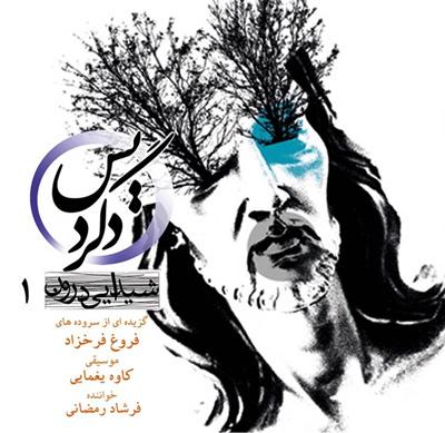 آلبوم شیدای درون 1 از فرشاد رمضانی