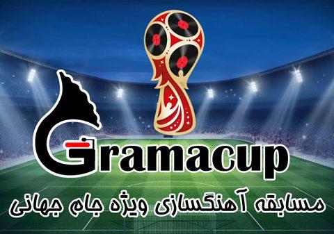 گراماكاپ