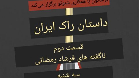 ناگفته های فرشاد رمضانی پادکست داستان راک ایران قسمت دوم