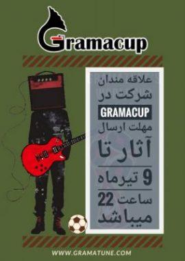 آخرین مهلت ارسال آثار در گراماکاپ