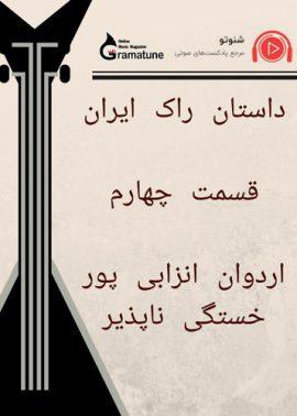 """داستان راک ایران """"خستگی ناپذیر"""" اردوان انزابی پور"""