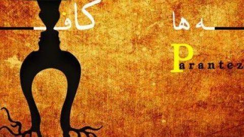 اثر کافه ها از گروه پرانتز