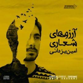 آلبوم آرزوهای شعاری از امین یزدانی