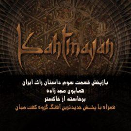 قسمت سوم داستان راک ایران (برخاسته از خاکستر)