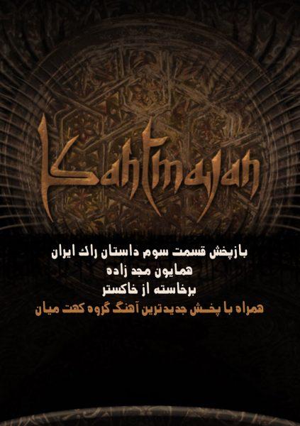 داستان راک ایران