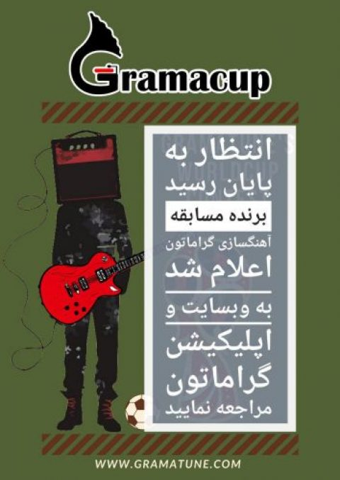 برنده مسابقه آهنگسازی گراماکاپ اعلام شد
