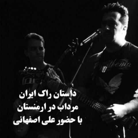 داستان راک ایران مرداب در ارمنستان با حضور علی اصفهانی