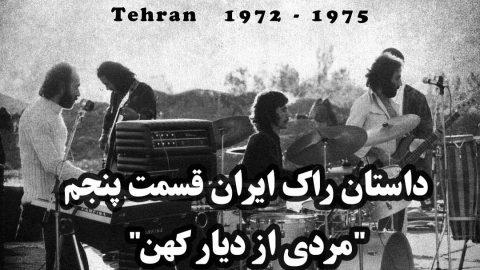 """داستان راک ایران """" مردی از دیار کهن """" عین الله کیوانشکوه"""