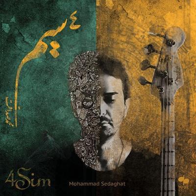 آلبوم چهار سیم از محمد صداقت