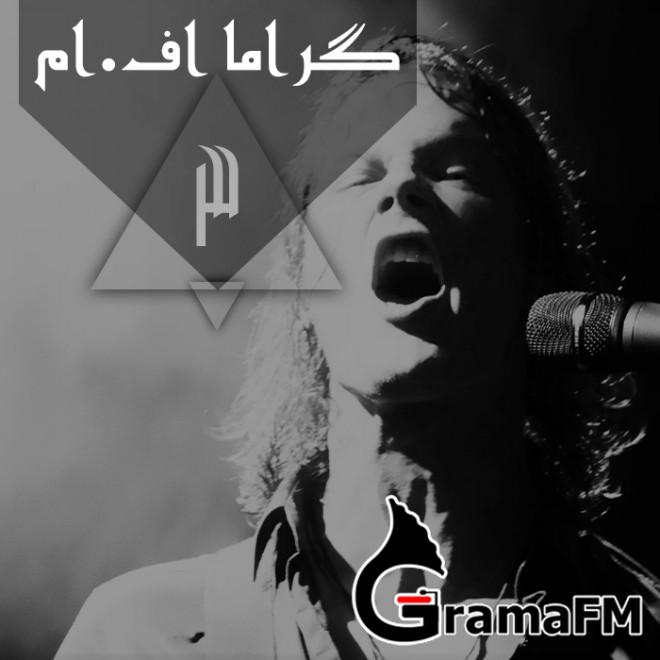 گراما اف ام برنامه سوم 1 خرداد ۹۷