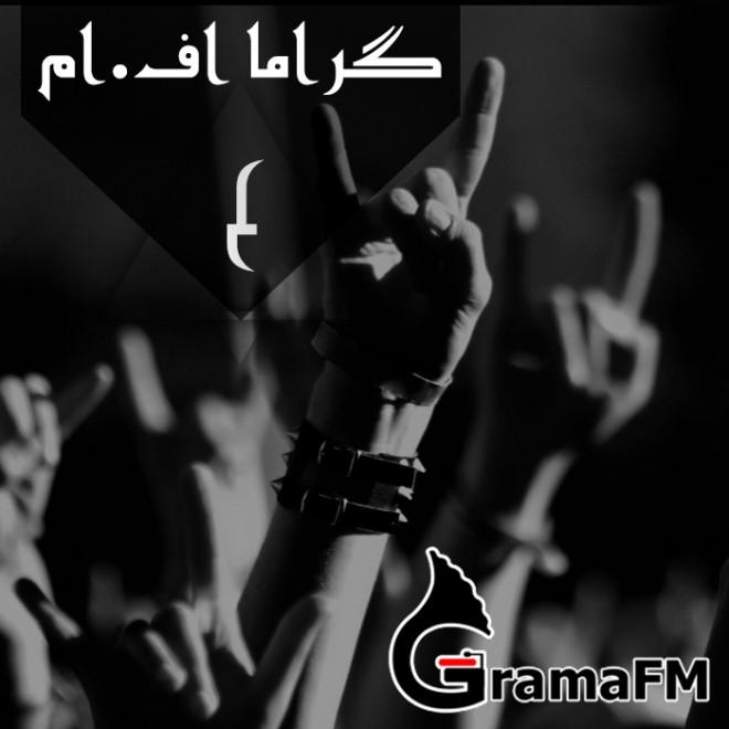 گراما اف ام برنامه چهارم 3 خرداد ۹۷