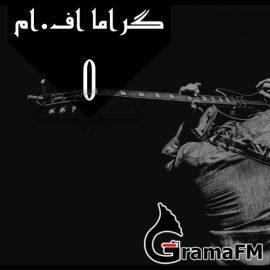 گراما اف ام برنامه پنجم 6 خرداد ۹۷