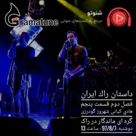 پخش زنده قسمت پنجم داستان راک ایران