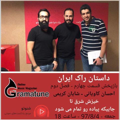 """داستان راک ایران فصل دوم قسمت چهارم """" خیزش شرق """""""