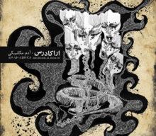 "بخش هايي از رونمايي آلبوم "" آدم مكانيكي"" گروه آراكادرس"