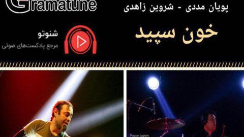 """داستان راک ایران فصل دوم قسمت هفتم """" خون سپید """""""