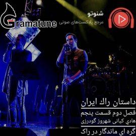 """داستان راک ایران فصل دوم قسمت پنجم """" گره ای ماندگار """""""