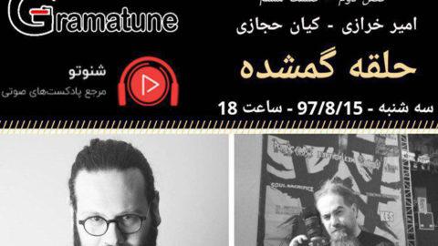 """داستان راک ایران فصل دوم قسمت ششم """" حلقه گمشده """""""