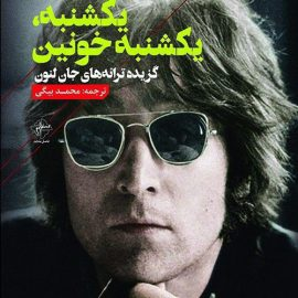 گزیده ترانههای جان لنون