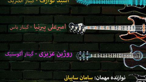 شب گیتار نوازی