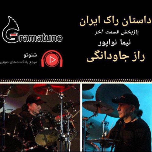 داستان راک ایران فصل دوم قسمت نهم