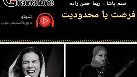 داستان راک ایران فصل دوم قسمت هشتم