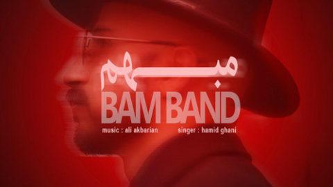 قطعه مبهم از گروه بم بند موزیک