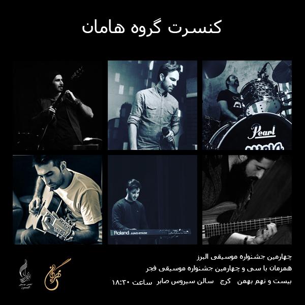 کنسرت گروه هامان