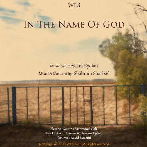قطعه in the name of God از we3 band