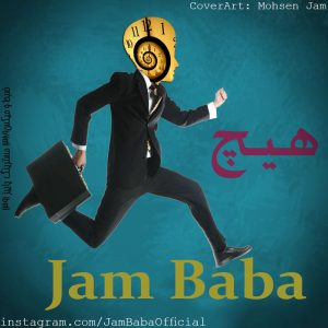 قطعه هیچ آلبوم Painting With The SOUNDS از jambaba