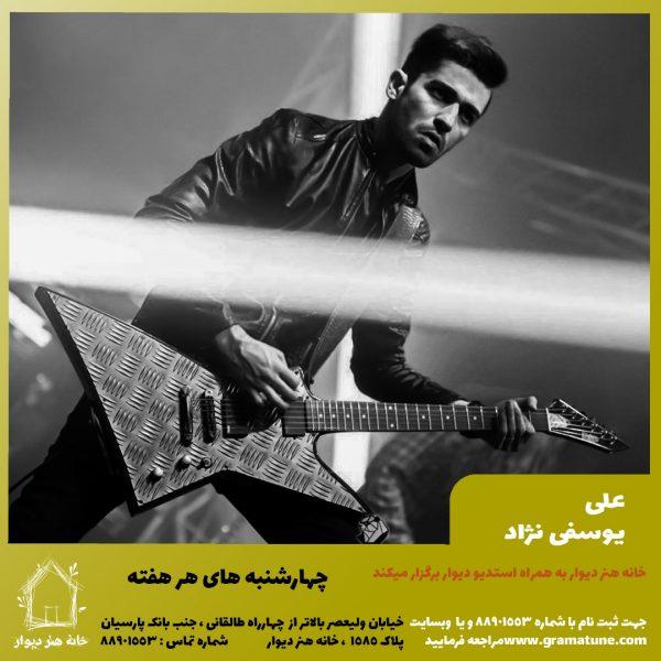 کلاسهای آموزشی گیتار (الکتریک، آکوستیک و کلاسیک) چهارشنبه هر هفته مدرس: علی یوسفی نژادآدرس : خیابان ولیعصر بالاتر از چهارراه طالقانی ، جنب بانک پارسیان